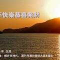 柳井市、周防大島町を望む、フォト蔵2016年年賀状、
