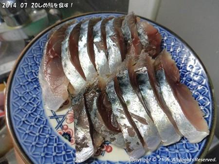 2014-07-20しめ鯖を食す! (1)