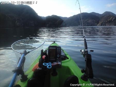 2014-10-18 秋の遠征!! (3)