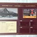 Photos: 総武線120周年記念入場券の千葉駅の台紙