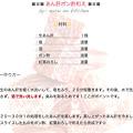 Photos: ◯あん肝レシピ