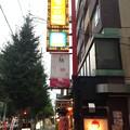 天下一品総本店(京都市左京区)