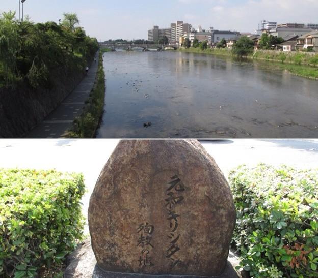 六条河原/元和キリシタン殉教の地