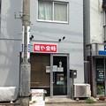 Photos: 麺や 金時 (練馬区小竹町)
