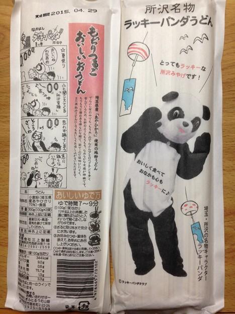 ラッキーパンダうどん(航空記念公園土産)
