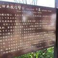 Photos: 典厩寺(長野市篠ノ井)
