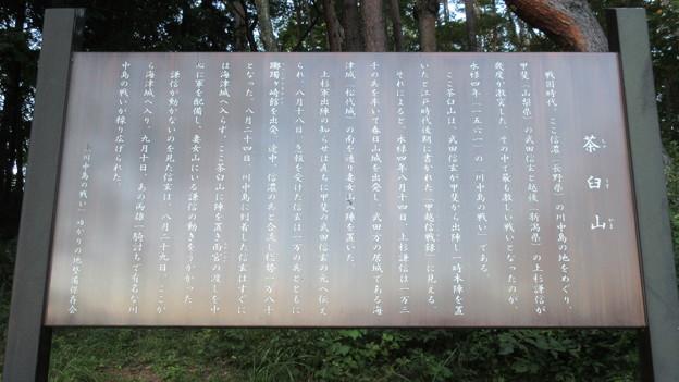 茶臼山本陣(長野市篠ノ井)