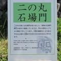 松代城(長野市営 海津城跡公園)石場門
