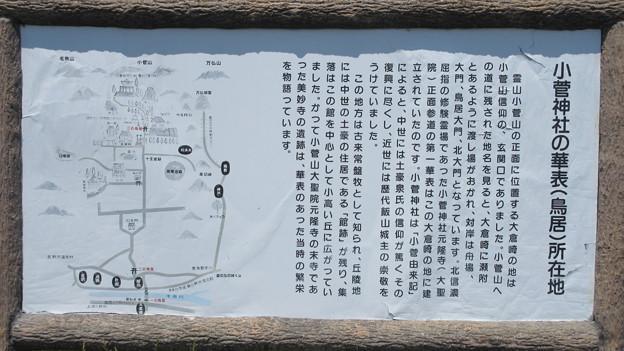 15.06.10.小菅神社(飯山市)
