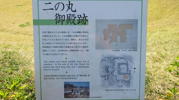 松代城(長野市営 海津城跡公園)二の丸御殿跡