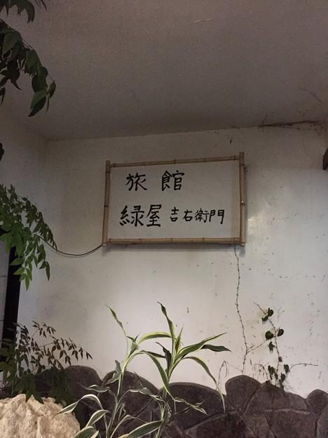 別所温泉(上田市)緑屋吉右衛門