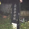 北向観音(上田市)長楽寺跡