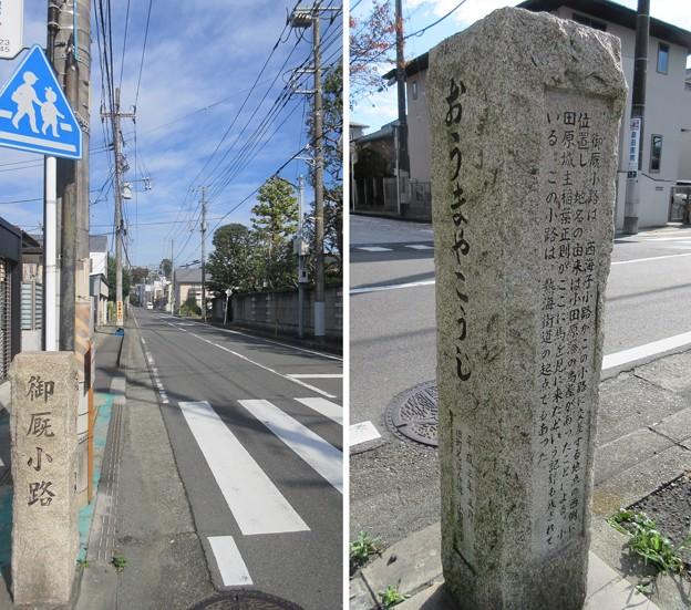 小田原城 御厩小路(神奈川県)