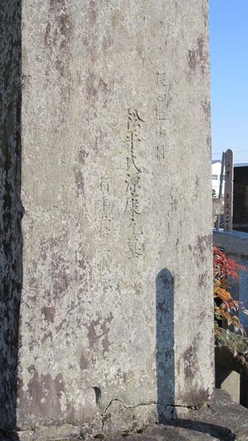 宗英寺・関宿藩祖 松平康元墓(野田市)