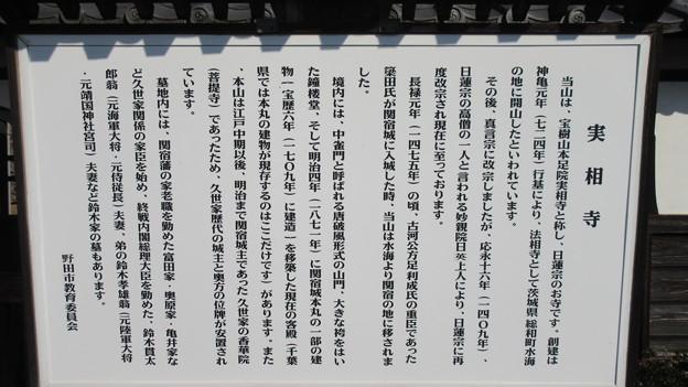 実相寺(野田市)