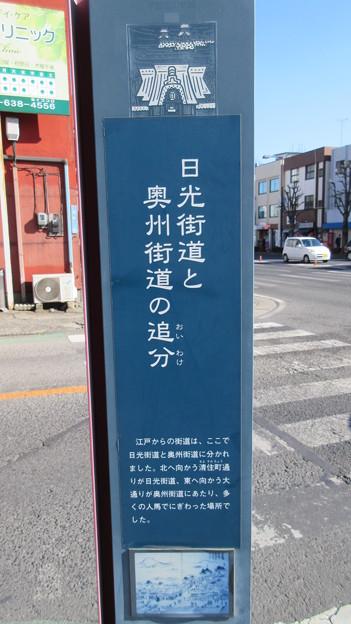 旧奥州街道・旧日光街道追分(宇都宮市)