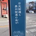 Photos: 旧奥州街道・旧日光街道追分(宇都宮市)
