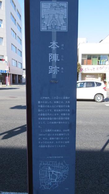 旧奥州街道・旧日光街道追分(宇都宮市)伝馬町本陣