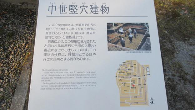 飛山城(宇都宮市営 飛山城史跡公園)中世竪穴建物