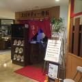Photos: はらっぱ 駅ビルモントレー店(高崎市)