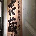KIZO(東京駅一番街)