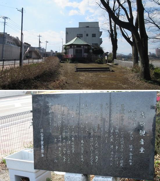 厩橋城(前橋城。群馬県)天守址・虎姫観音堂
