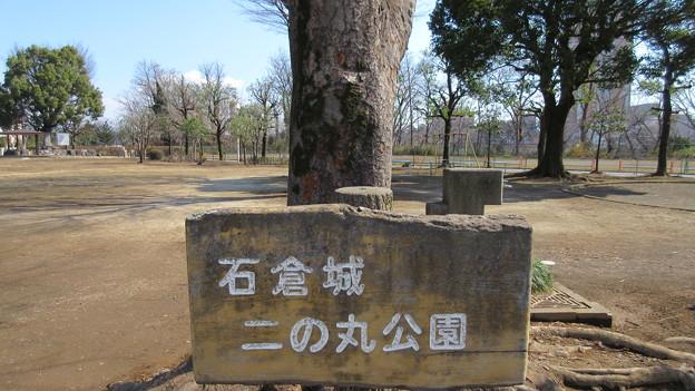 石倉城(前橋市)二の丸跡