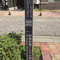 旧仙台坂(品川区)