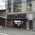吟醸らーめん 久保田本店(下京区)