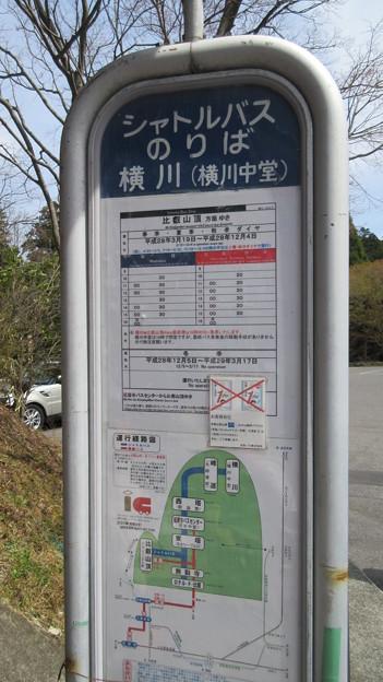 比叡山 延暦寺(大津市)横川バス停時刻表