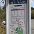 Photos: 比叡山 延暦寺(大津市)横川バス停時刻表