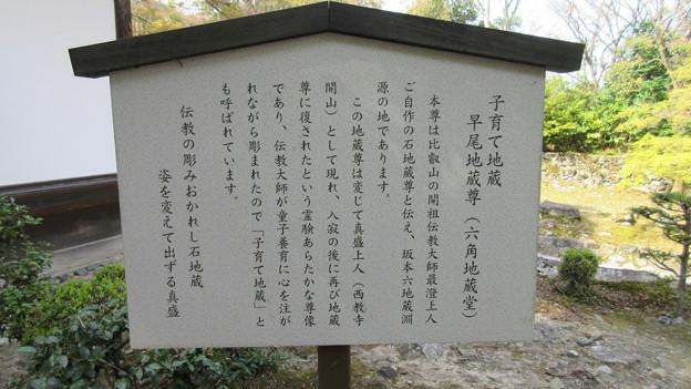 日吉大社(大津市)六角地蔵堂