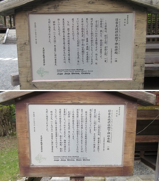 日吉大社(大津市)樹下宮