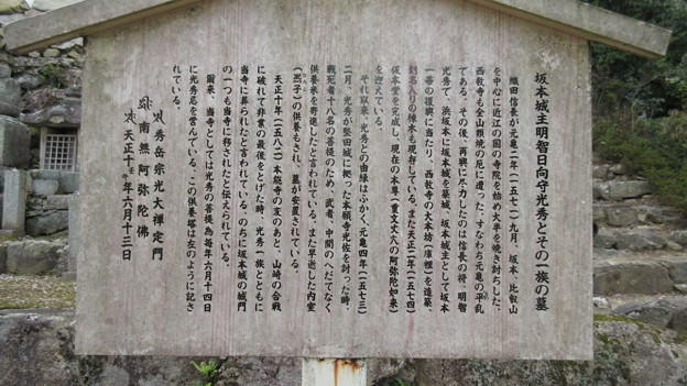 西教寺(大津市)明智光秀公一族の墓