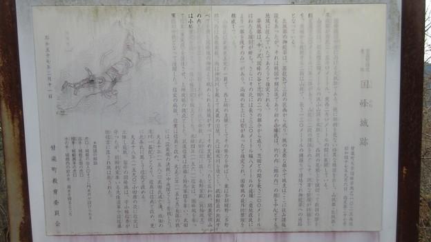国峰城(甘楽町)本丸