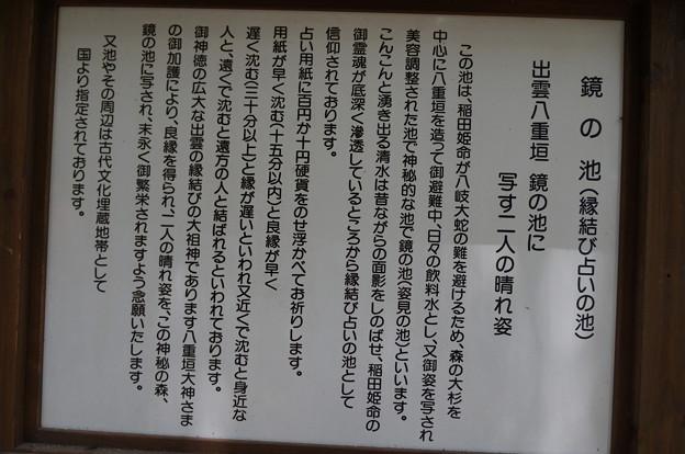 八重垣神社 鏡の池 案内