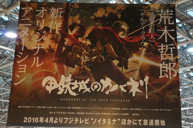 コミケ89 甲鉄城のカバネリ  広告フラッグ