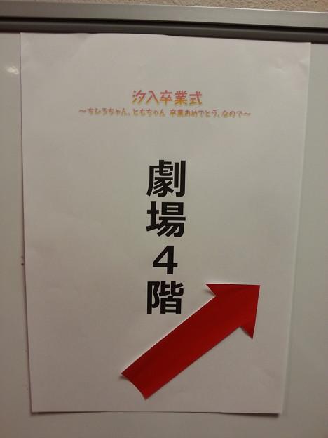 たまゆら 卒業式 劇場4階はここなので♪