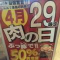 写真: すた丼をくいにきたぜ肉五割増し無料!