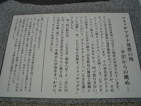 hirasawatouge_1