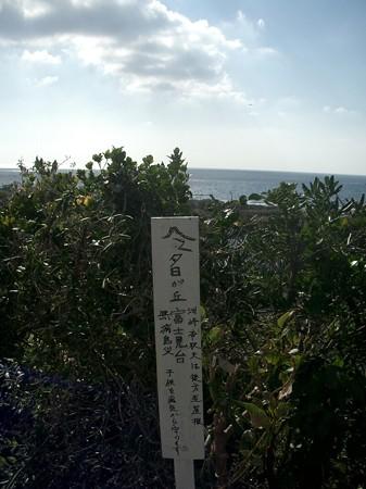 susaki_yuuhigaoka_hujimidai
