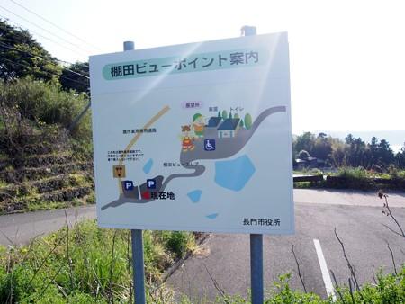 higasiusirobatakenotanada_map