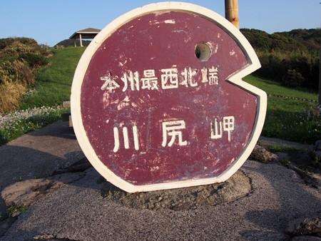 kawajirimisaki28