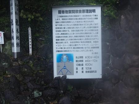 tatumakijigoku02