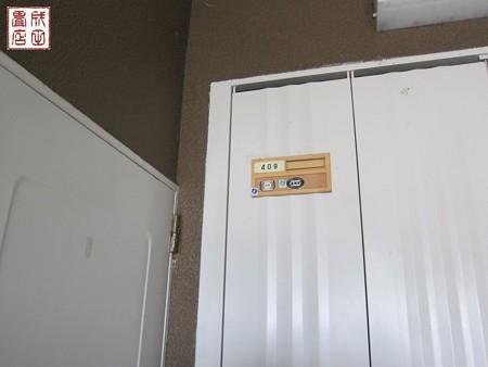 しづか1-409号室02