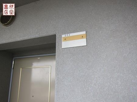 幸手北202号室01