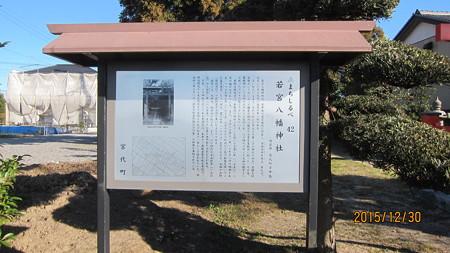 若宮神社01
