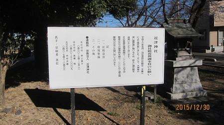近津(ちかつ)神社02