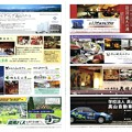 Photos: 飛騨高山観光ガイドブック14