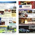 写真: 飛騨高山観光ガイドブック14
